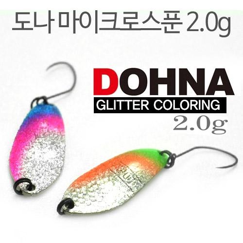 도나 마이크로스푼 2.0g/ Glittering Color/송어스푼